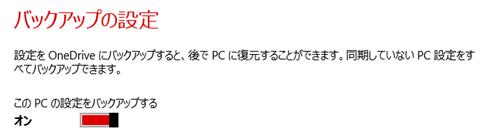 Windows81-Dis.le-.to-Uplo.-to-OneDrive-07