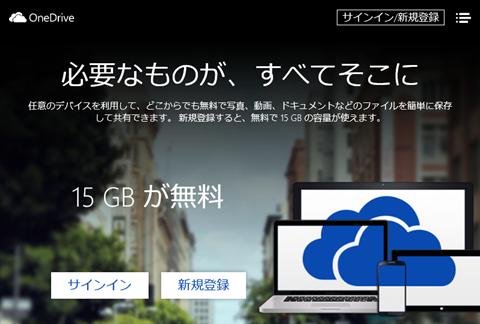 Windows81-Dis.le-.to-Uplo.-to-OneDrive-12