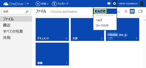 Windows81-Dis.le-.to-Uplo.-to-OneDrive-14