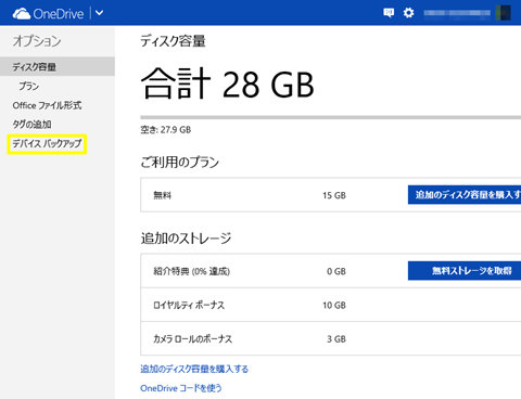 Windows81-Dis.le-.to-Uplo.-to-OneDrive-15