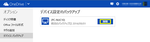 Windows81-Dis.le-.to-Uplo.-to-OneDrive-16