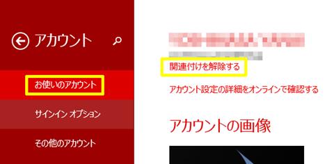 Windows81-Dis.le-.to-Uplo.-to-OneDrive-19