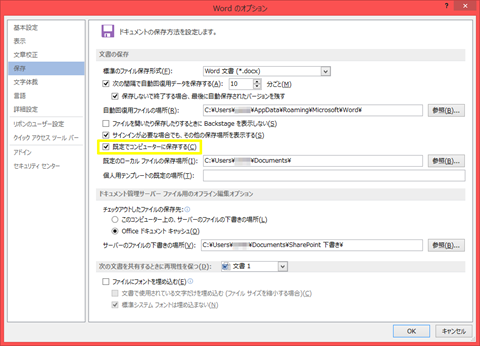 Windows81-Dis.le-.to-Uplo.-to-OneDrive-20