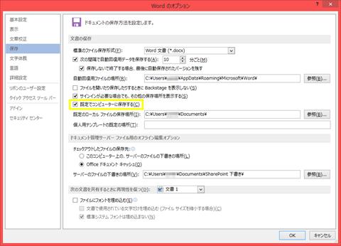 Windows81-Dis.le-.to-Uplo.-to-OneDrive-20