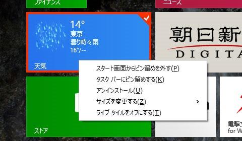 Windows81-Update-6KB-07