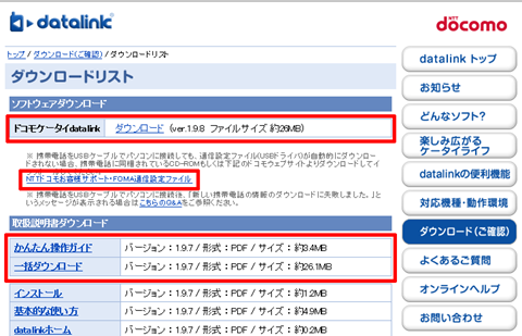 datalink docomo ダウンロード