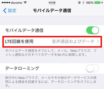 iOS83-docomo191-03