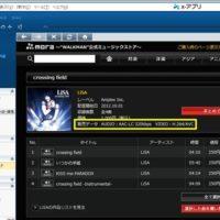 iTunes と x,アプリ (iTunes Store と mora)