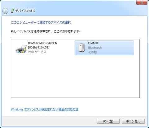 pomera-DM100-2nd-03