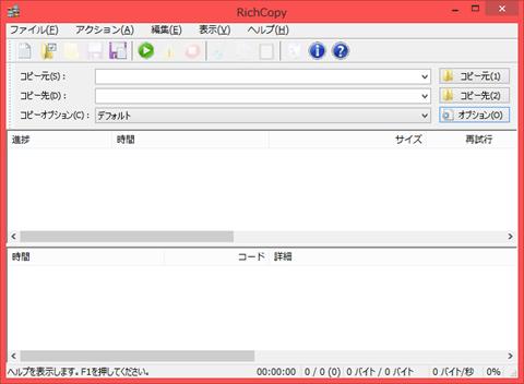 richcopy-and-robocopy-01