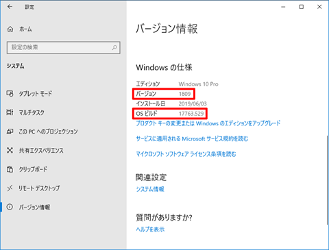 Windows10-v1903-Recovery-Partition-02