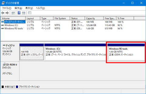 Windows10-v1903-Recovery-Partition-03