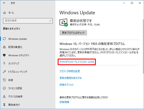 Windows10-v1903-Recovery-Partition-04