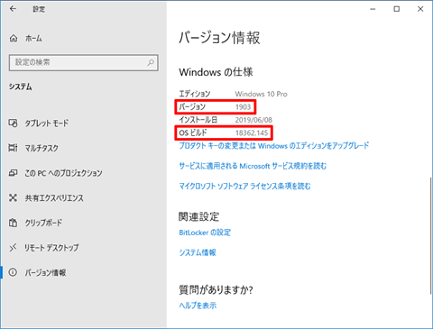 Windows10-v1903-Recovery-Partition-05
