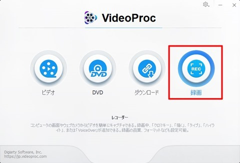 Screen-Recording-Software-VideoProc-01
