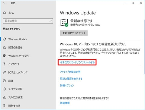 Windows10-v1903-Update-02