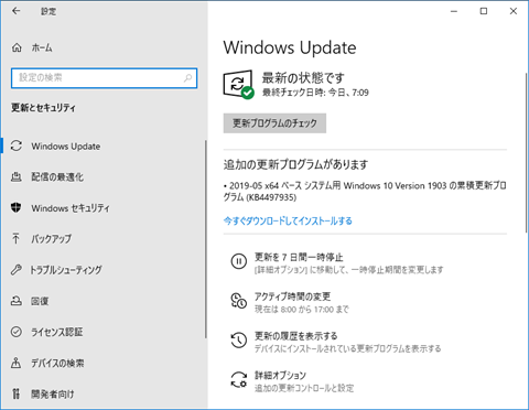 Windows10-v1903-Update-11