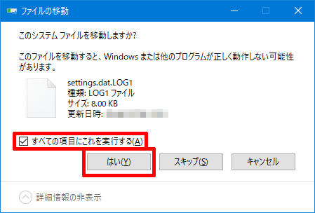 Windows-LINE-migration-method-18