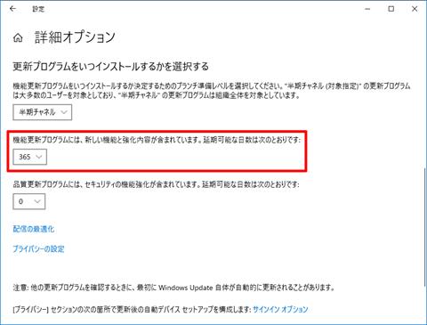 Windows10-v1903-change-Windows-Update-delay-setting-01
