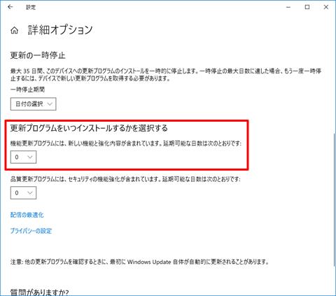 Windows10-v1903-change-Windows-Update-delay-setting-02