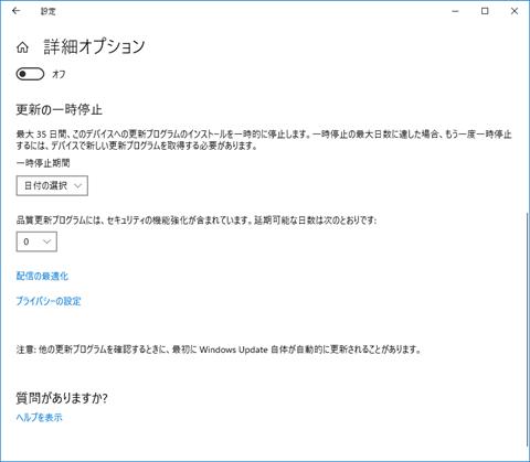 Windows10-v1903-change-Windows-Update-delay-setting-03