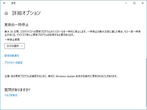 Windows10-v1903-change-Windows-Update-delay-setting-04
