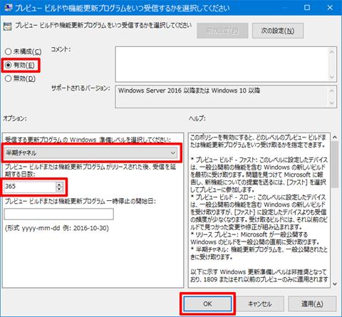 Windows10-v1903-change-Windows-Update-delay-setting-08