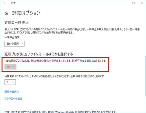 Windows10-v1903-change-Windows-Update-delay-setting-10