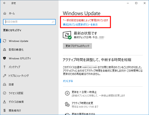 Windows10-v1903-change-Windows-Update-delay-setting-11