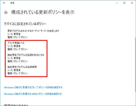 Windows10-v1903-change-Windows-Update-delay-setting-12