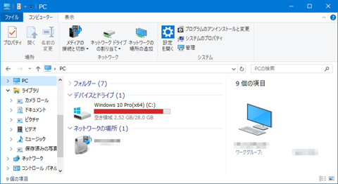 Windows10-v1903-remove-Reserved-Storage-01