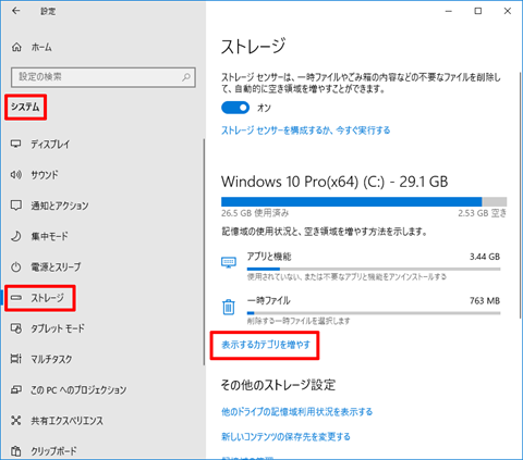 Windows10-v1903-remove-Reserved-Storage-02