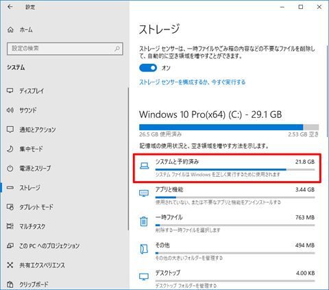 Windows10-v1903-remove-Reserved-Storage-03