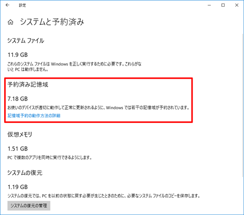 Windows10-v1903-remove-Reserved-Storage-04