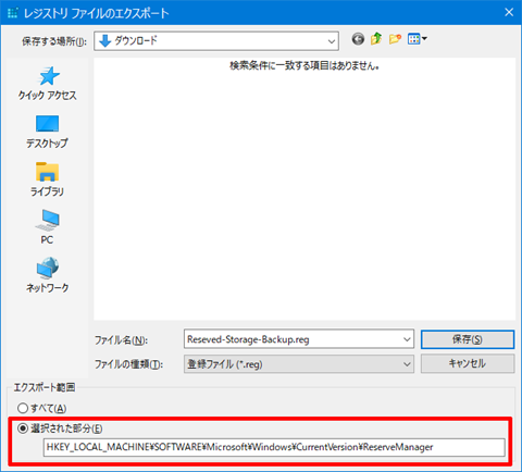 Windows10-v1903-remove-Reserved-Storage-07
