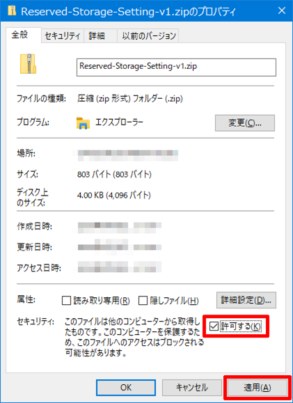 Windows10-v1903-remove-Reserved-Storage-08