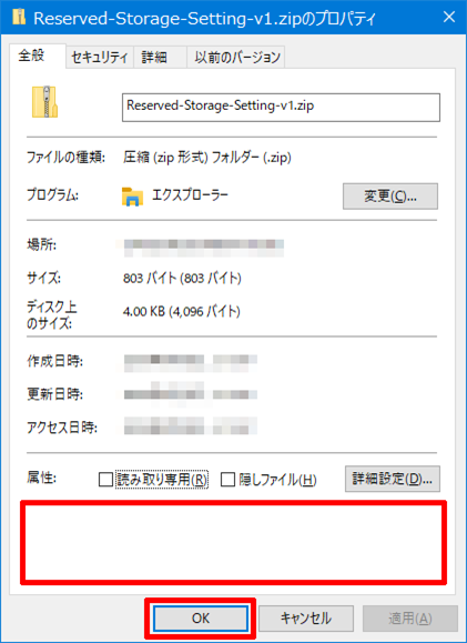 Windows10-v1903-remove-Reserved-Storage-09