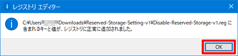Windows10-v1903-remove-Reserved-Storage-13