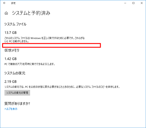 Windows10-v1903-remove-Reserved-Storage-18