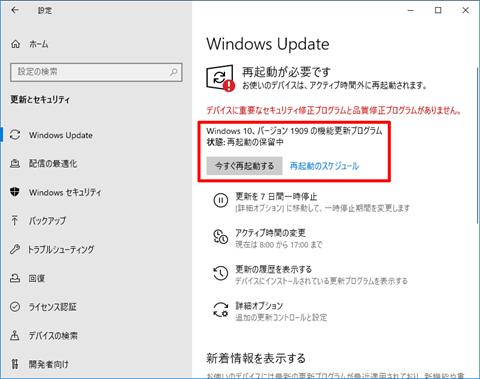 Windows10-v1909-build-18363-418-completed-04