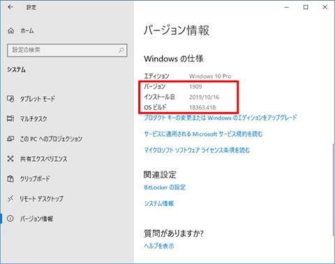Windows10-v1909-build-18363-418-completed-05