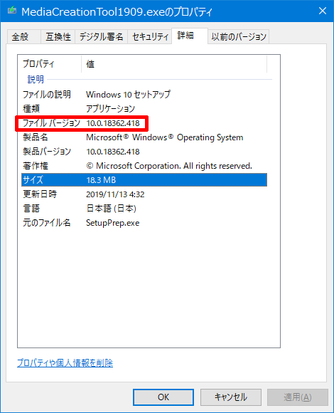 Windows10-v1909-Release-02