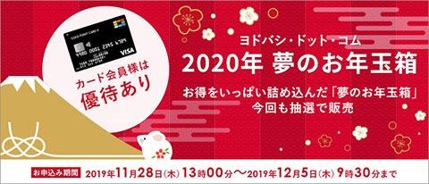 Yodobashi-Dream-Box-2020-01