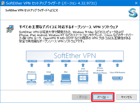 SoftEtherVPN-Windows10-404