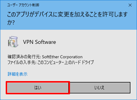 SoftEtherVPN-Windows10-405