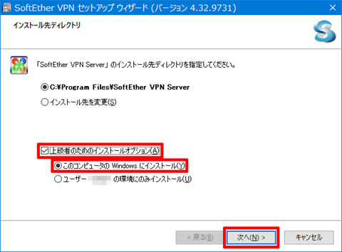 SoftEtherVPN-Windows10-410