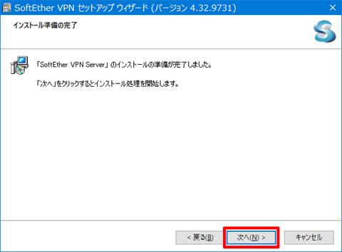 SoftEtherVPN-Windows10-411