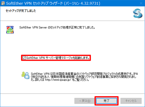 SoftEtherVPN-Windows10-413