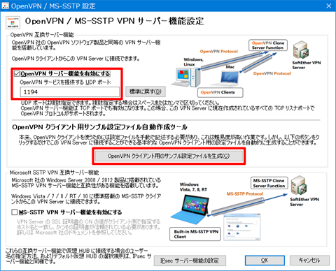 SoftEtherVPN-Windows10-422
