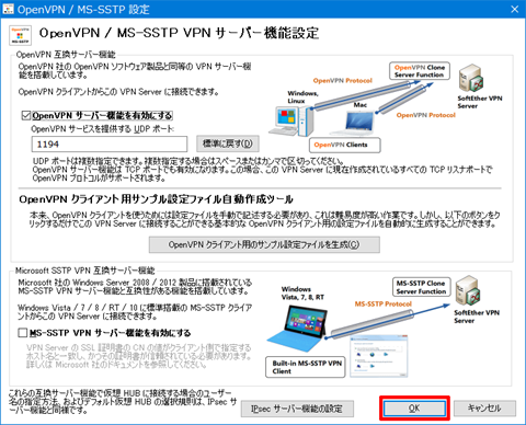 SoftEtherVPN-Windows10-425